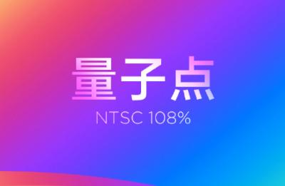 量子点+108% NTSC广色域!小米电视5系列细节曝光