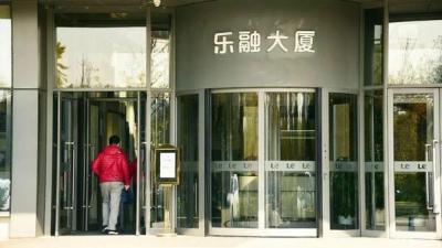 峰回路转?北京乐视总部大厦拍卖中止