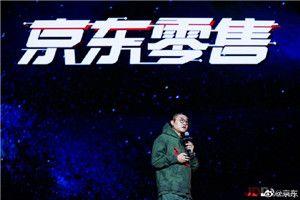"""京东全球科技探索者大会召开 """"5G+物流""""助推物流行业发展"""