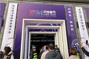 直击|科大讯飞全球1024开发者节隆重开幕 刘庆峰:人工智能可以解决社会刚需