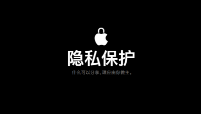 苹果更新用户隐私相关措施:详述iOS设备隐私功能