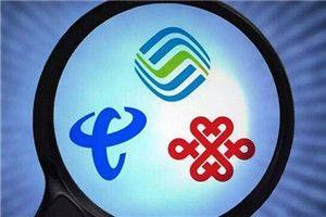 六六投诉中国电信存霸王条款 中国电信:已进行沟通并解决了问题