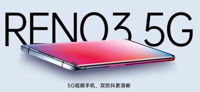 双模5G视频手机双防抖再升级 OPPO Reno3 Pro信息汇总