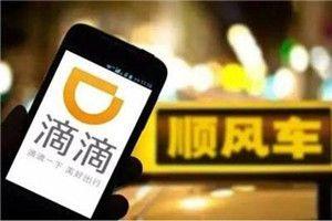 滴滴顺风车将在北京等5城试运营 看看有你的城市吗?