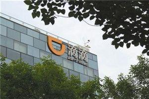 滴滴顺风车今日在北京、武汉等地上线试运营