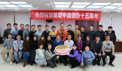 不忘初心扬帆起航 2020年驱动中国年会暨15周年成功举办